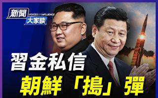 【新闻大家谈】朝鲜发射导弹 习金互换口信
