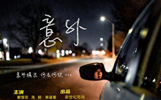 新世纪新片《意外》杀青 四月初与观众见面