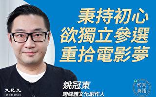 【珍言真语】姚冠东:坚持表达 香港创作前景仍在