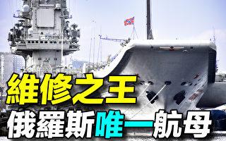 【探索时分】维修之王 俄航母库兹涅佐夫号
