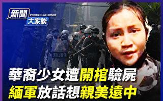 【新聞大家談】禁議20大洩習處境 緬軍親美遠中?