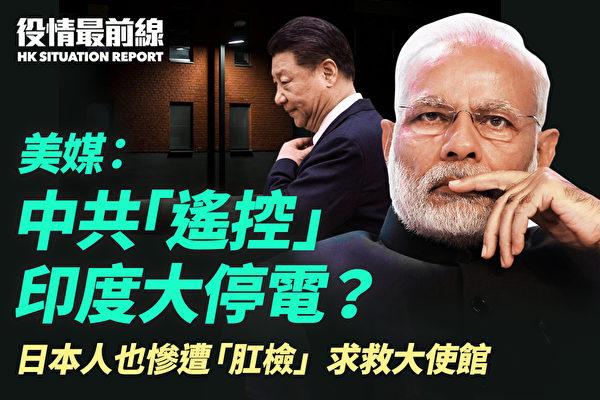 【役情最前線】美媒:中共遙控印度大停電?