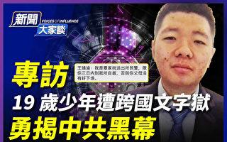 【新闻大家谈】遭跨国文字狱 王靖渝揭中共黑幕