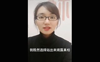 揭中国人寿腐败案的女员工再次发声