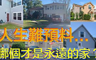 哪一个是你永远的家?别太快下决定