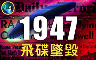 【未解之謎】羅斯威爾飛碟墜毀 有倖存外星人?