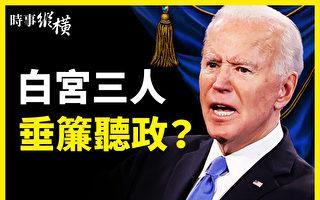 【时事纵横】白宫3人垂帘听政?港爆疫苗退订潮