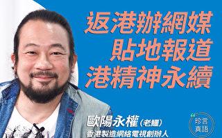【珍言真語】中共坑蒙拐騙 媒體人籲捍衛港文化