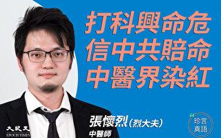 【珍言真语】张怀烈:打科兴命危 信中共赔命