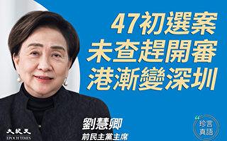 【珍言真語】劉慧卿:47人無罪 中共毀港令人痛心