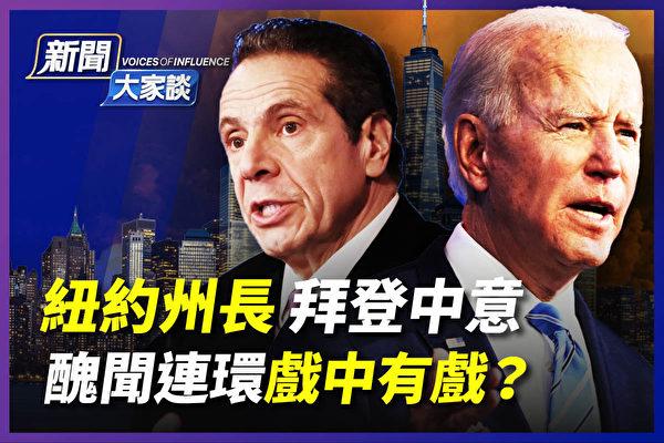 【新聞大家談】紐約州長連環醜聞 戲中有戲?