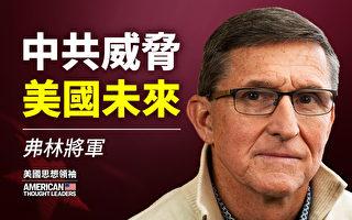 【思想领袖】弗林将军:中共威胁美国未来