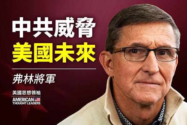 【思想領袖】弗林將軍:中共威脅美國未來