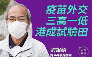 【珍言真語】劉銳紹:中共改港選制 輸打贏要