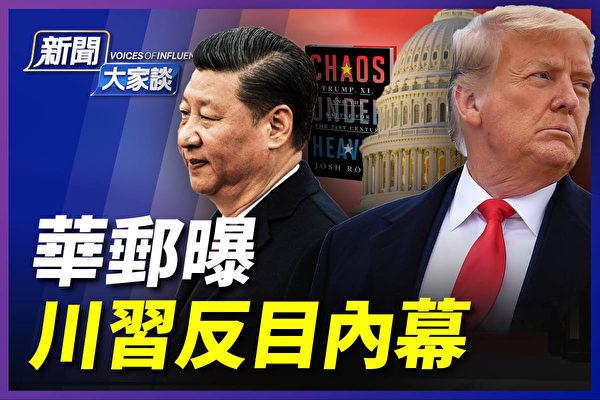 【新聞大家談】白宮三人看穿中共 川習反目內幕