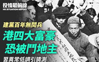 """【役情最前线】香港四大富豪恐被""""斗地主"""""""