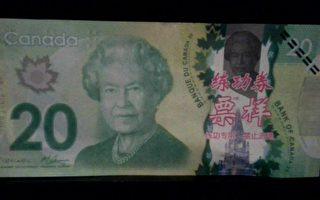 加国安省小镇发现大量假钞 警方警告商家小心