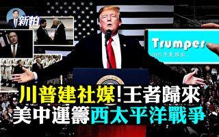 【拍案驚奇】北京畫外交紅線 川普建社媒平台