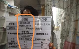 出示科兴和复必泰疫苗对比图 港医护提醒民众