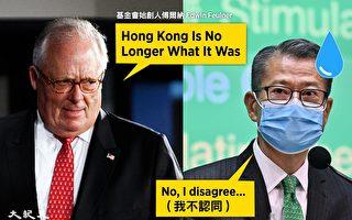 港被剔經濟自由度指數:陳茂波否認被京操控 但無法服眾