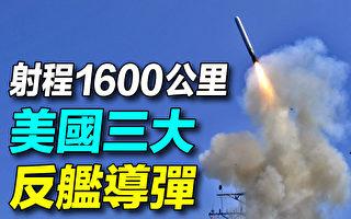 一周军情速递:美三大反舰导弹 台量产远程飞弹