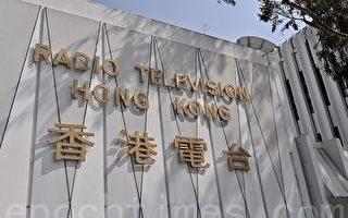 拒香港电台染红 顾问团:反对RTHK变政府喉舌