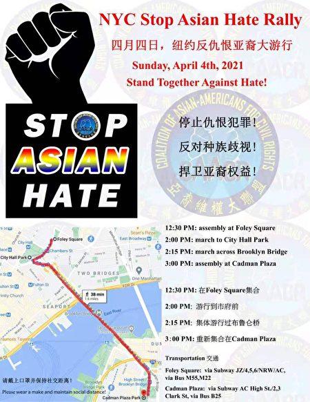 財神娛樂-紐約捍衛亞裔游行BLM黑拳海報惹議-百家樂技巧