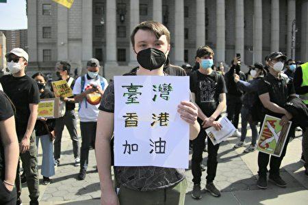 """紐約民眾手舉""""臺灣 香港 加油""""標語。"""