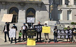 加州反歧视背后有暗流 中共鼓动亲共团体参与
