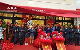 「新龍興超市」法拉盛分店開業