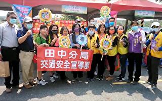 结合植树节活动 田中分局宣导治安教育