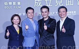 四大影城携手 伯乐影业成立开发9部国片IP