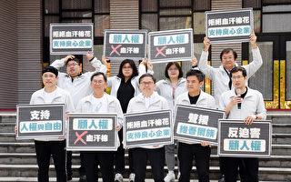 拒新疆血棉花 台多位立委聲援受抵制企業