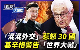 【新聞大家談】中共「混混外交」惹怒30國