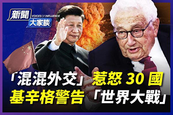 """【新闻大家谈】中共""""混混外交""""惹怒30国"""