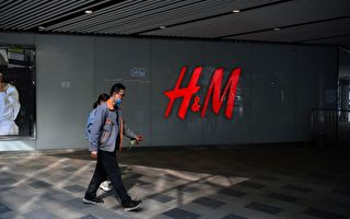 煽动抵制H&M 中共被揭准备两套方案