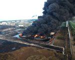 印尼炼油厂大火 五人伤近千人疏散