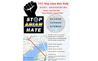 紐約捍衛亞裔遊行「BLM黑拳」海報惹議