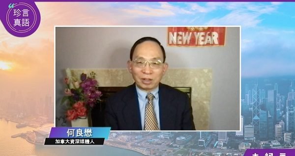 【珍言真語】何良懋:中共用「間」作惡90多年