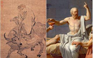 遙相輝映的東西文化:老子與蘇格拉底