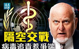 【远见快评】专家爆病毒猛料 拜登不追责疫源?