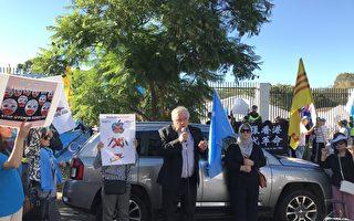 中共践踏人权 霸凌澳洲 议员吁关中领馆