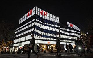 中共官员颠倒黑白 警告H&M等品牌别玩政治