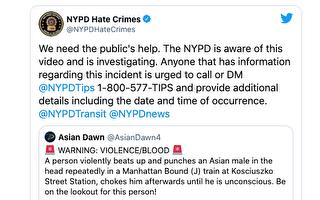 乘客在地鐵被暴打至昏迷  警方仇恨犯罪組調查