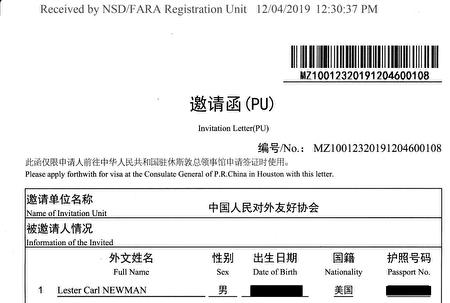 """圖為圖為2019年12月4日公關公司Wilson Global提交給FARA的申報文件,與Wilson合作邀請美方赴中國的是中共統戰組織""""中國人民對外友好協會""""。"""