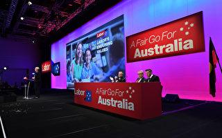 澳工黨全國會議決議:對中共採取強硬立場