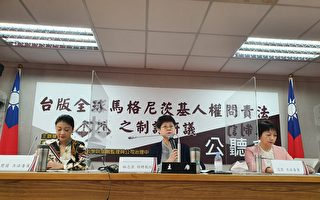 吓阻极权国家 台立委及学者推台版人权问责法