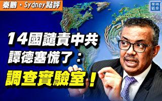 【秦鹏直播】14国谴责 谭德塞:调查实验室泄漏