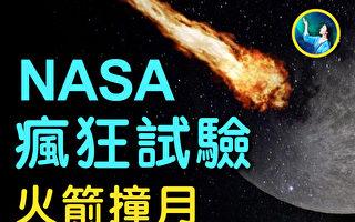 【未解之谜】NASA 惊天试验 月亮七大谜团(上)