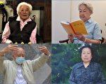 健康有良方 一群九旬百歲老人的長壽祕密